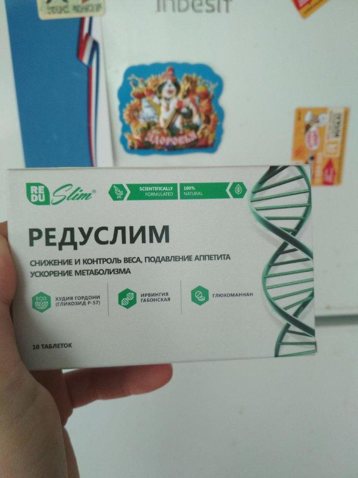 редуслим таблетки для похудения в красноярске